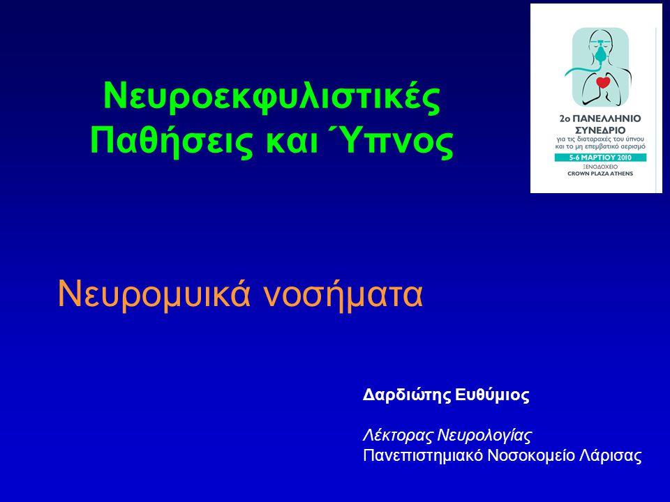 Νευροεκφυλιστικές Παθήσεις και Ύπνος Νευρομυικά νοσήματα Δαρδιώτης Ευθύμιος Λέκτορας Νευρολογίας Πανεπιστημιακό Νοσοκομείο Λάρισας