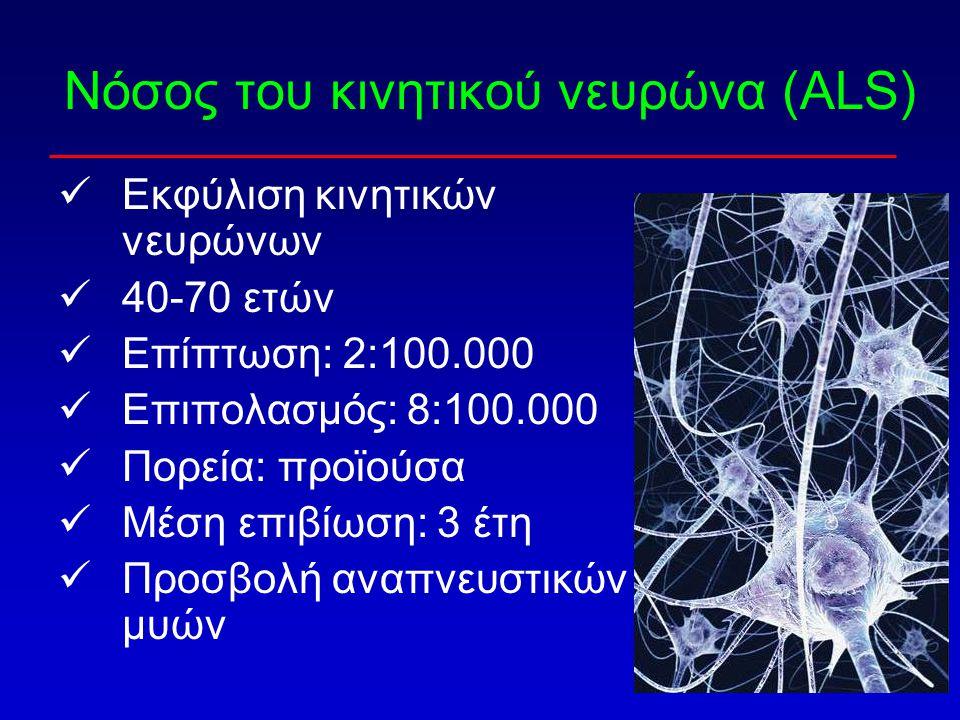 Νόσος του κινητικού νευρώνα (ALS) Εκφύλιση κινητικών νευρώνων 40-70 ετών Επίπτωση: 2:100.000 Επιπολασμός: 8:100.000 Πορεία: προϊούσα Μέση επιβίωση: 3