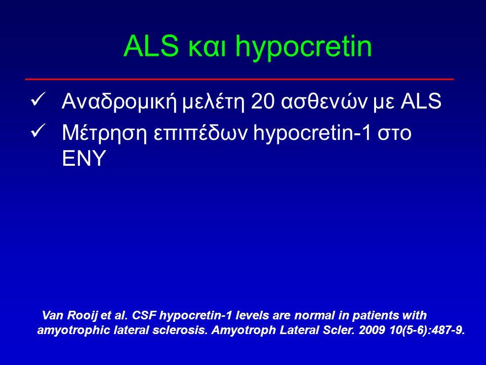 ALS και hypocretin Αναδρομική μελέτη 20 ασθενών με ALS Μέτρηση επιπέδων hypocretin-1 στο ΕΝΥ Van Rooij et al. CSF hypocretin-1 levels are normal in pa