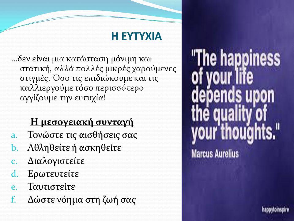 Η ΑΠΟΚΤΗΣΗ της Ευτυχίας στην Εποχή του Δ.Ν.Τ.