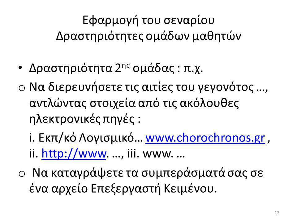 Εφαρμογή του σεναρίου Δραστηριότητες ομάδων μαθητών Δραστηριότητα 2 ης ομάδας : π.χ.