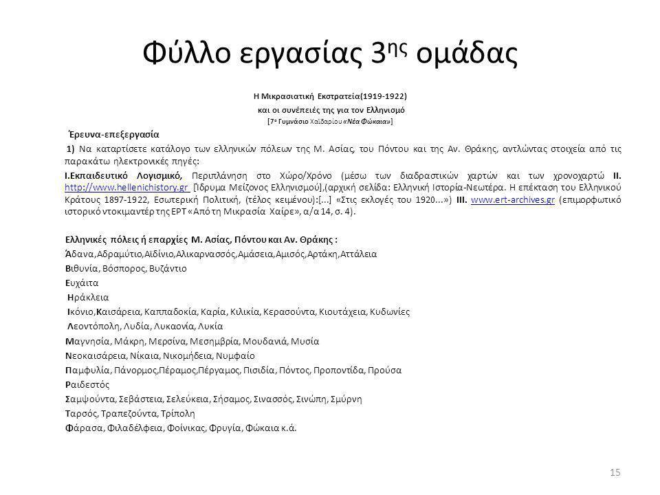 Φύλλο εργασίας 3 ης ομάδας Η Μικρασιατική Εκστρατεία(1919-1922) και οι συνέπειές της για τον Ελληνισμό [7 ο Γυμνάσιο Χαϊδαρίου «Νέα Φώκαια»] Έρευνα-επ