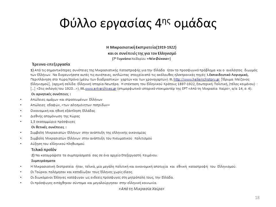 Φύλλο εργασίας 4 ης ομάδας Η Μικρασιατική Εκστρατεία(1919-1922) και οι συνέπειές της για τον Ελληνισμό [7 ο Γυμνάσιο Χαϊδαρίου «Νέα Φώκαια»] Έρευνα-επεξεργασία 1) Από τις σημαντικότερες συνέπειες της Μικρασιατικής Καταστροφής για την Ελλάδα ήταν το προσφυγικό πρόβλημα και ο ανελέητος διωγμός των Ελλήνων.