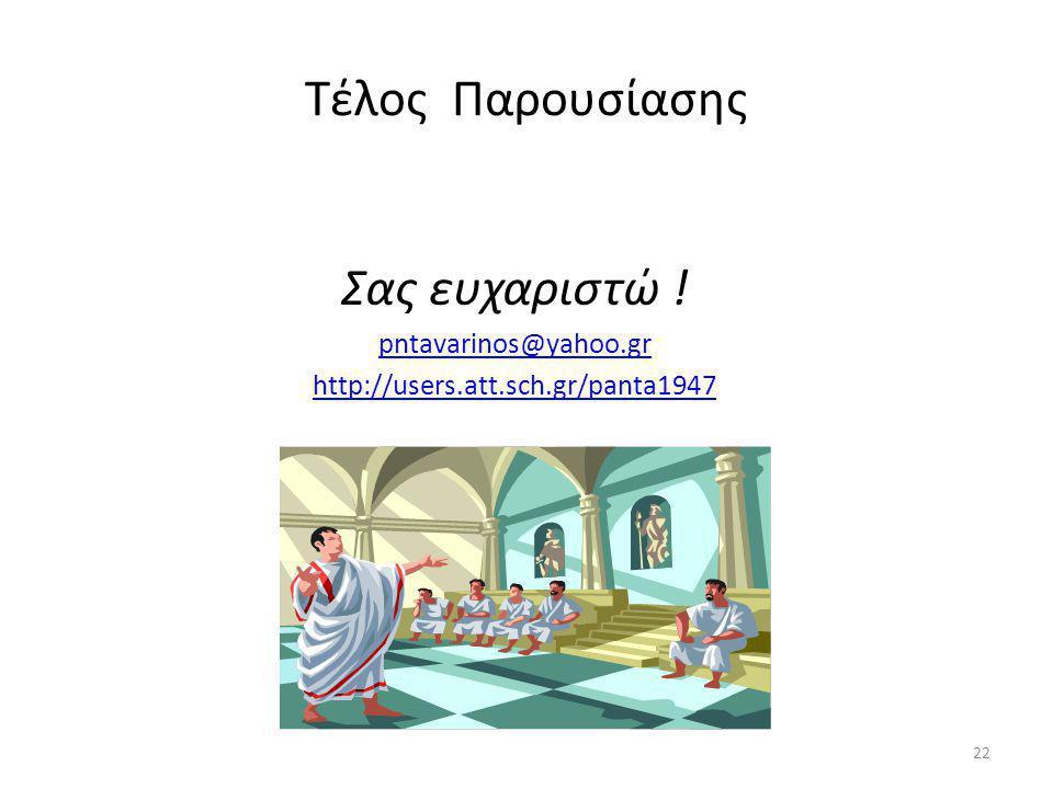 Τέλος Παρουσίασης Σας ευχαριστώ ! pntavarinos@yahoo.gr http://users.att.sch.gr/panta1947 22