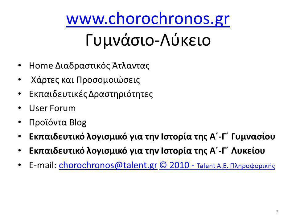 www.chorochronos.gr www.chorochronos.gr Γυμνάσιο-Λύκειο Home Διαδραστικός Άτλαντας Χάρτες και Προσομοιώσεις Εκπαιδευτικές Δραστηριότητες User Forum Προϊόντα Blog Εκπαιδευτικό λογισμικό για την Ιστορία της Α΄-Γ΄ Γυμνασίου Εκπαιδευτικό λογισμικό για την Ιστορία της Α΄-Γ΄ Λυκείου E-mail: chorochronos@talent.gr © 2010 - Talent A.E.