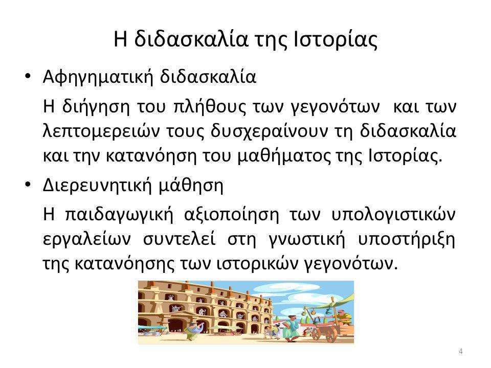 Φύλλο εργασίας 3 ης ομάδας Η Μικρασιατική Εκστρατεία(1919-1922) και οι συνέπειές της για τον Ελληνισμό [7 ο Γυμνάσιο Χαϊδαρίου «Νέα Φώκαια»] Έρευνα-επεξεργασία 1) Να καταρτίσετε κατάλογο των ελληνικών πόλεων της Μ.