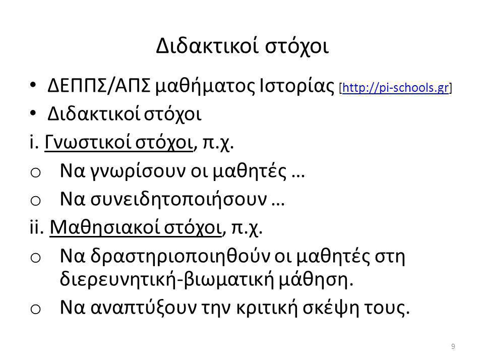 Διδακτικοί στόχοι ΔΕΠΠΣ/ΑΠΣ μαθήματος Ιστορίας [http://pi-schools.gr]http://pi-schools.gr Διδακτικοί στόχοι i. Γνωστικοί στόχοι, π.χ. o Να γνωρίσουν ο