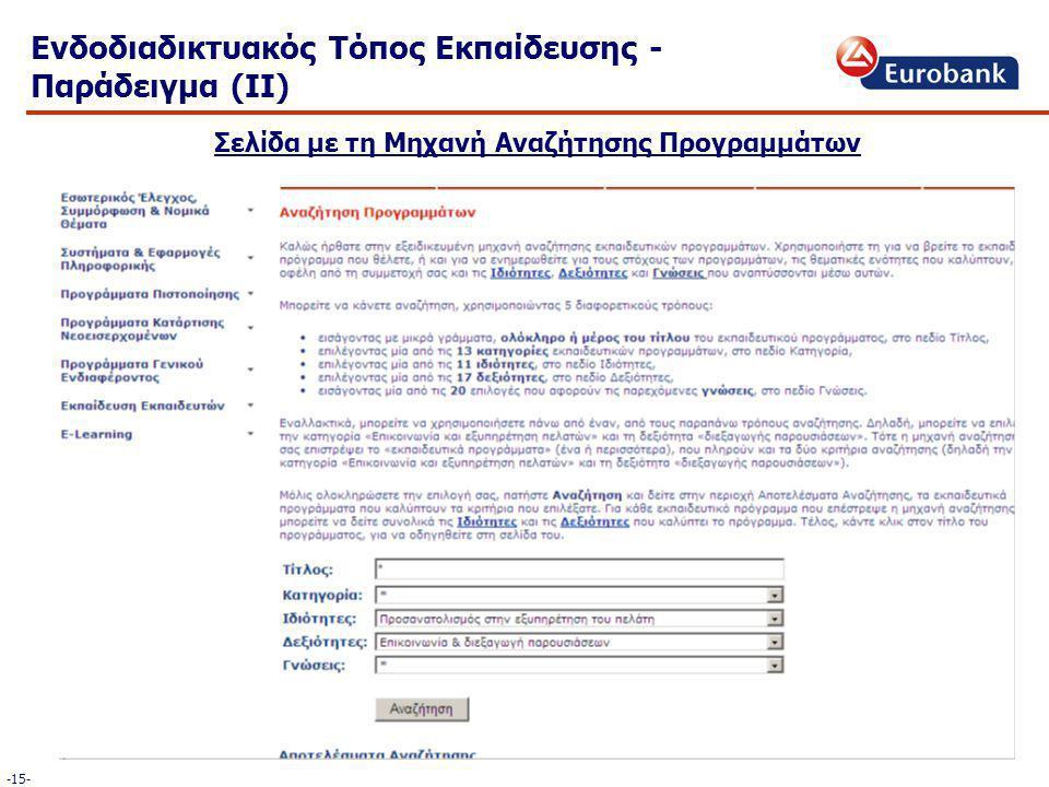 Ενδοδιαδικτυακός Τόπος Εκπαίδευσης - Παράδειγμα (ΙΙ) Σελίδα με τη Μηχανή Αναζήτησης Προγραμμάτων -15-