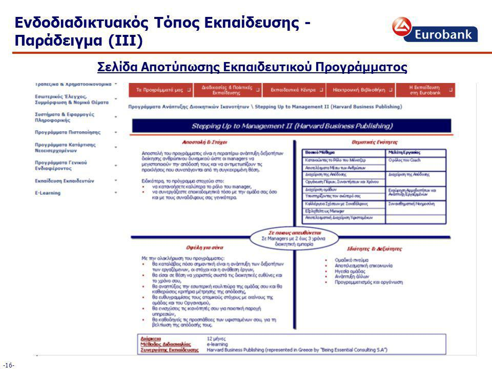 Ενδοδιαδικτυακός Τόπος Εκπαίδευσης - Παράδειγμα (ΙΙΙ) Σελίδα Αποτύπωσης Εκπαιδευτικού Προγράμματος -16-