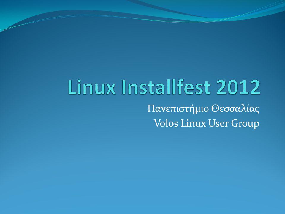 Πανεπιστήμιο Θεσσαλίας Volos Linux User Group