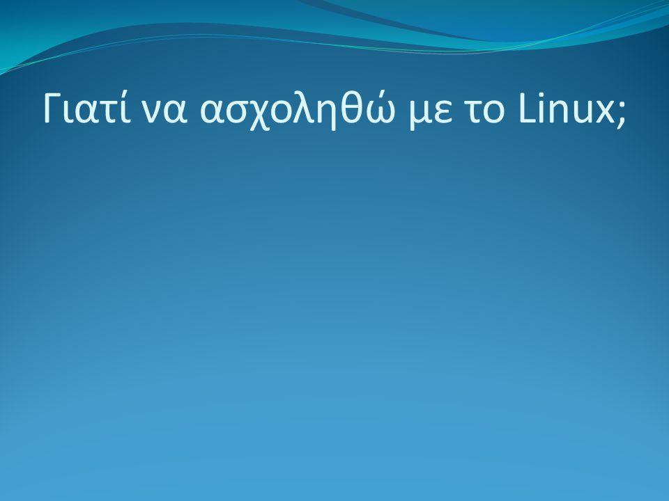 Γιατί να ασχοληθώ με το Linux;