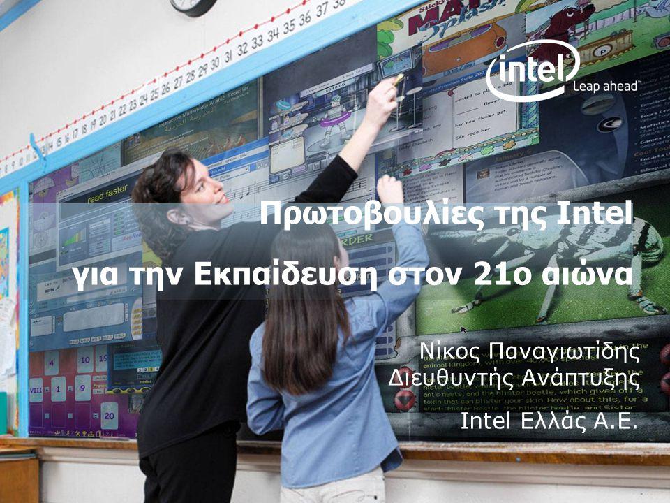 Πρωτοβουλίες της Intel για την Εκπαίδευση στον 21ο αιώνα Νίκος Παναγιωτίδης Διευθυντής Ανάπτυξης Intel Ελλάς Α.Ε.
