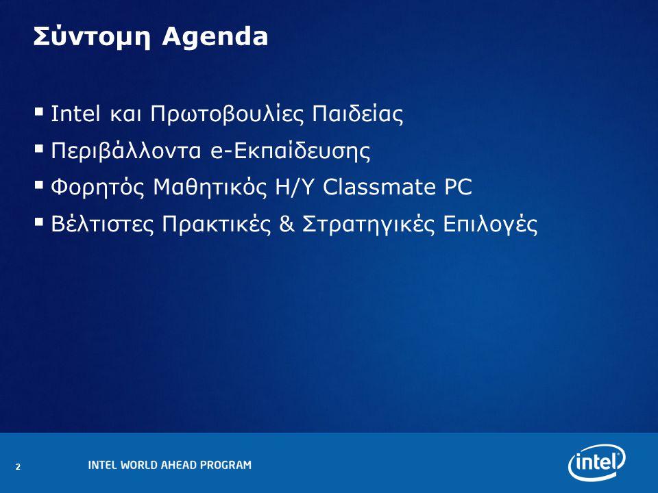 2 Σύντομη Agenda  Intel και Πρωτοβουλίες Παιδείας  Περιβάλλοντα e-Εκπαίδευσης  Φορητός Μαθητικός Η/Υ Classmate PC  Βέλτιστες Πρακτικές & Στρατηγικές Επιλογές