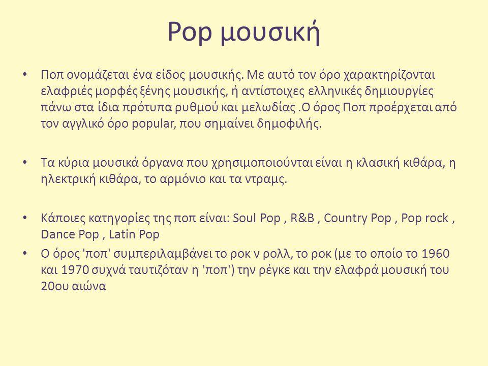 Pop μουσική Ποπ ονομάζεται ένα είδος μουσικής. Με αυτό τον όρο χαρακτηρίζονται ελαφριές μορφές ξένης μουσικής, ή αντίστοιχες ελληνικές δημιουργίες πάν