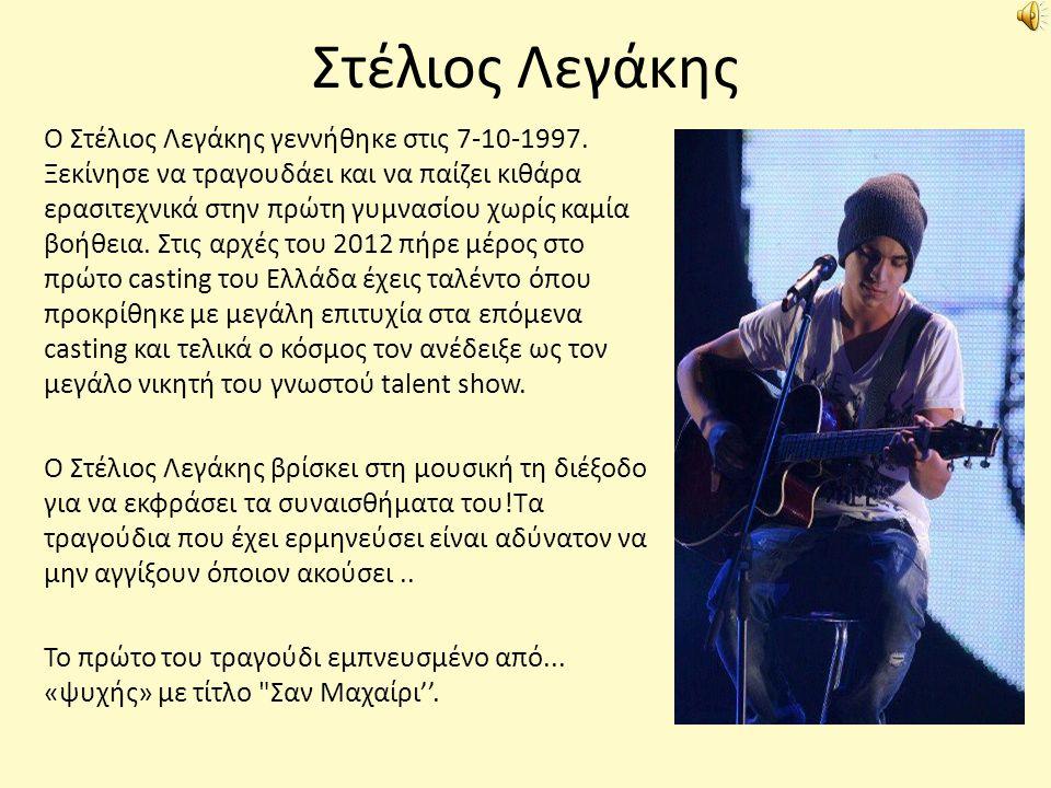 Στέλιος Λεγάκης Ο Στέλιος Λεγάκης γεννήθηκε στις 7-10-1997. Ξεκίνησε να τραγουδάει και να παίζει κιθάρα ερασιτεχνικά στην πρώτη γυμνασίου χωρίς καμία