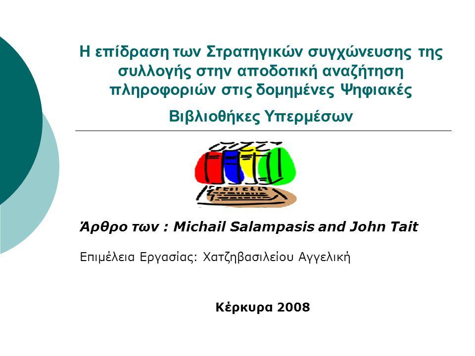 Η επίδραση των Στρατηγικών συγχώνευσης της συλλογής στην αποδοτική αναζήτηση πληροφοριών στις δομημένες Ψηφιακές Βιβλιοθήκες Υπερμέσων Άρθρο των : Michail Salampasis and John Tait Επιμέλεια Εργασίας: Χατζηβασιλείου Αγγελική Κέρκυρα 2008