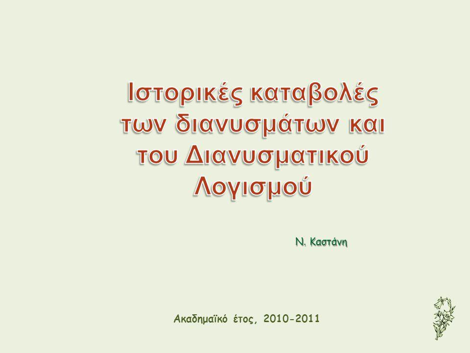 Ν. Καστάνη Ακαδημαϊκό έτος, 2010-2011