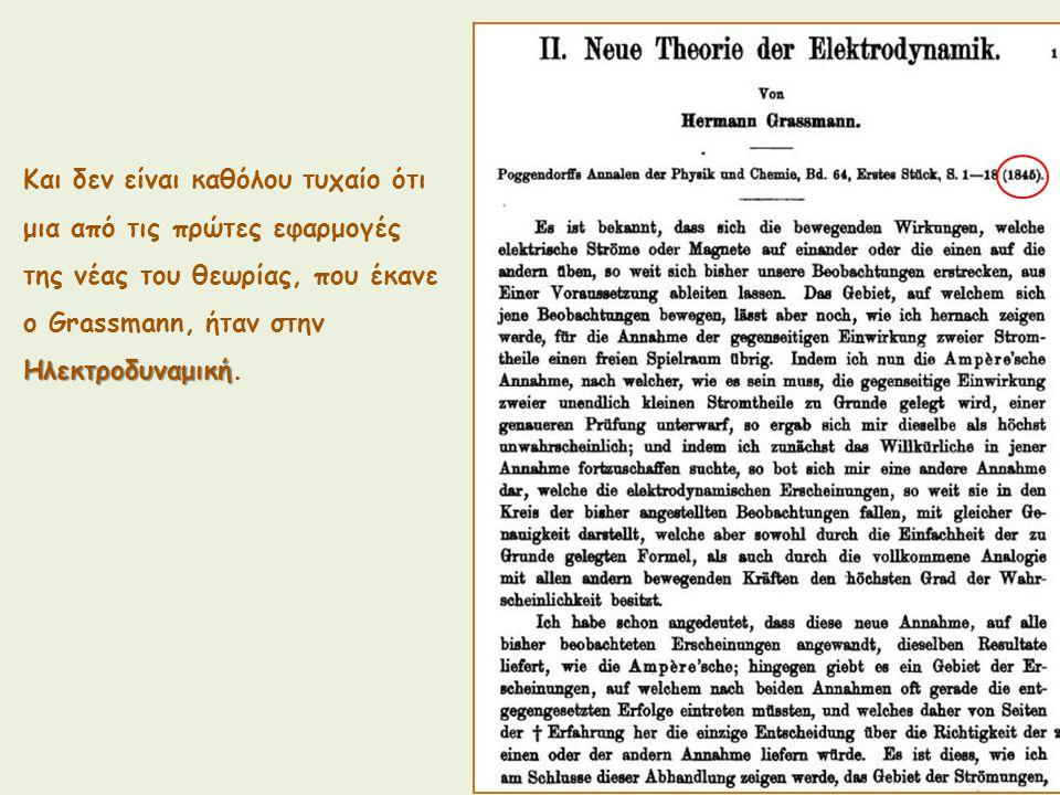 Και δεν είναι καθόλου τυχαίο ότι μια από τις πρώτες εφαρμογές της νέας του θεωρίας, που έκανε o Grassmann, ήταν στην Ηλεκτροδυναμική Ηλεκτροδυναμική.