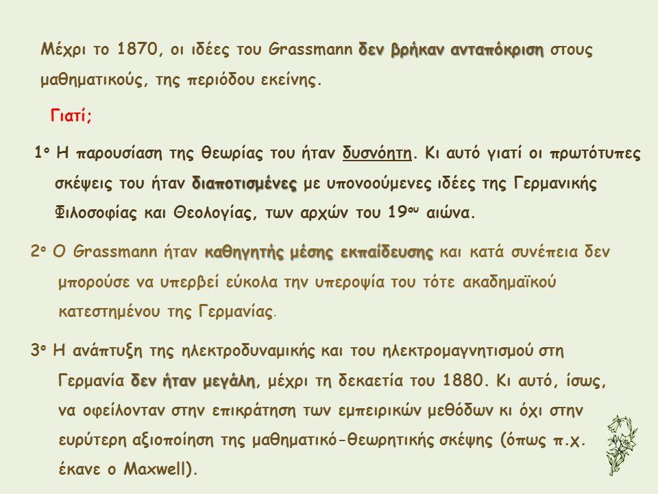 δεν βρήκαν ανταπόκριση Mέχρι το 1870, οι ιδέες του Grassmann δεν βρήκαν ανταπόκριση στους μαθηματικούς, της περιόδου εκείνης. Γιατί; 1 ο Η παρουσίαση