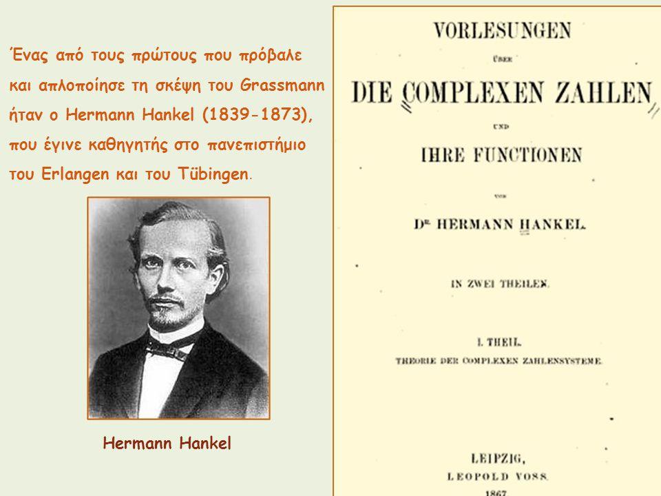 Hermann Hankel Ένας από τους πρώτους που πρόβαλε και απλοποίησε τη σκέψη του Grassmann ήταν ο Hermann Hankel (1839-1873), που έγινε καθηγητής στο πανε