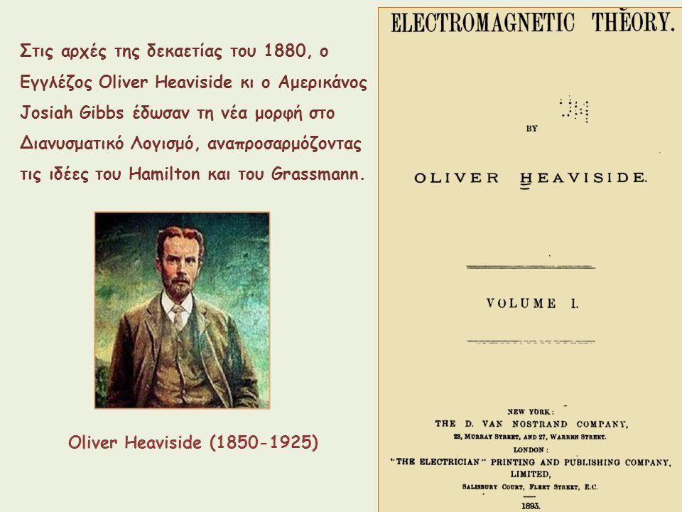Στις αρχές της δεκαετίας του 1880, ο Εγγλέζος Oliver Heaviside κι ο Αμερικάνος Josiah Gibbs έδωσαν τη νέα μορφή στο Διανυσματικό Λογισμό, αναπροσαρμόζ