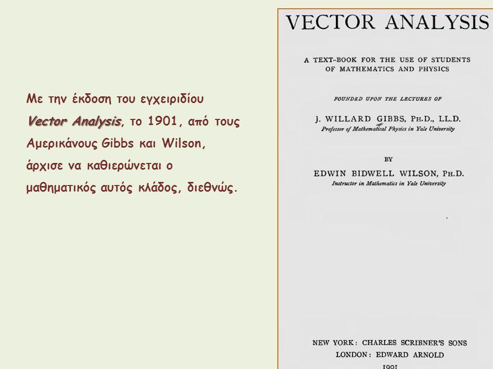 Με την έκδοση του εγχειριδίου Vector Analysis Vector Analysis, το 1901, από τους Αμερικάνους Gibbs και Wilson, άρχισε να καθιερώνεται ο μαθηματικός αυ