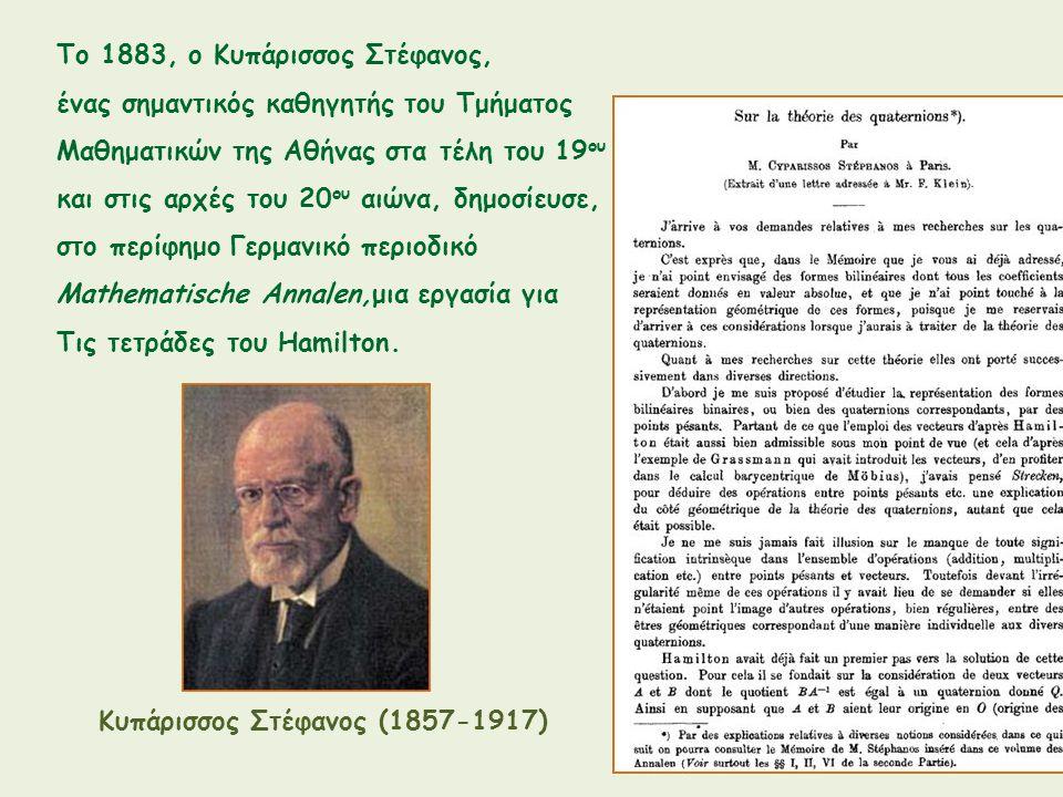 Κυπάρισσος Στέφανος (1857-1917) Το 1883, ο Κυπάρισσος Στέφανος, ένας σημαντικός καθηγητής του Τμήματος Μαθηματικών της Αθήνας στα τέλη του 19 ου και σ