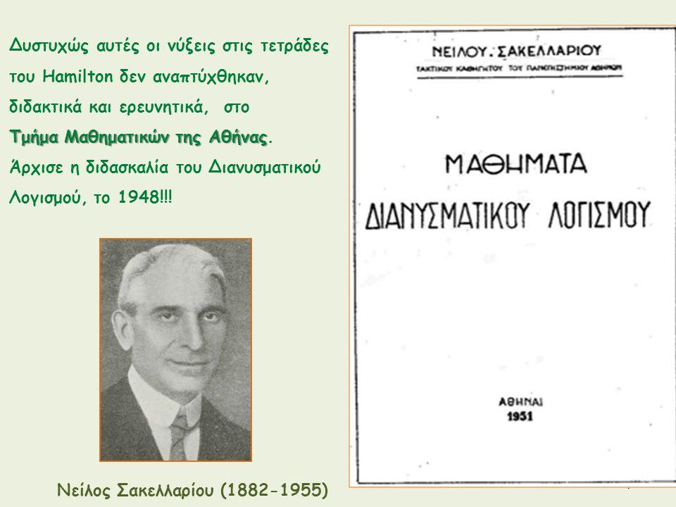 Νείλος Σακελλαρίου (1882-1955) Δυστυχώς αυτές οι νύξεις στις τετράδες του Hamilton δεν αναπτύχθηκαν, διδακτικά και ερευνητικά, στο Τμήμα Μαθηματικών τ