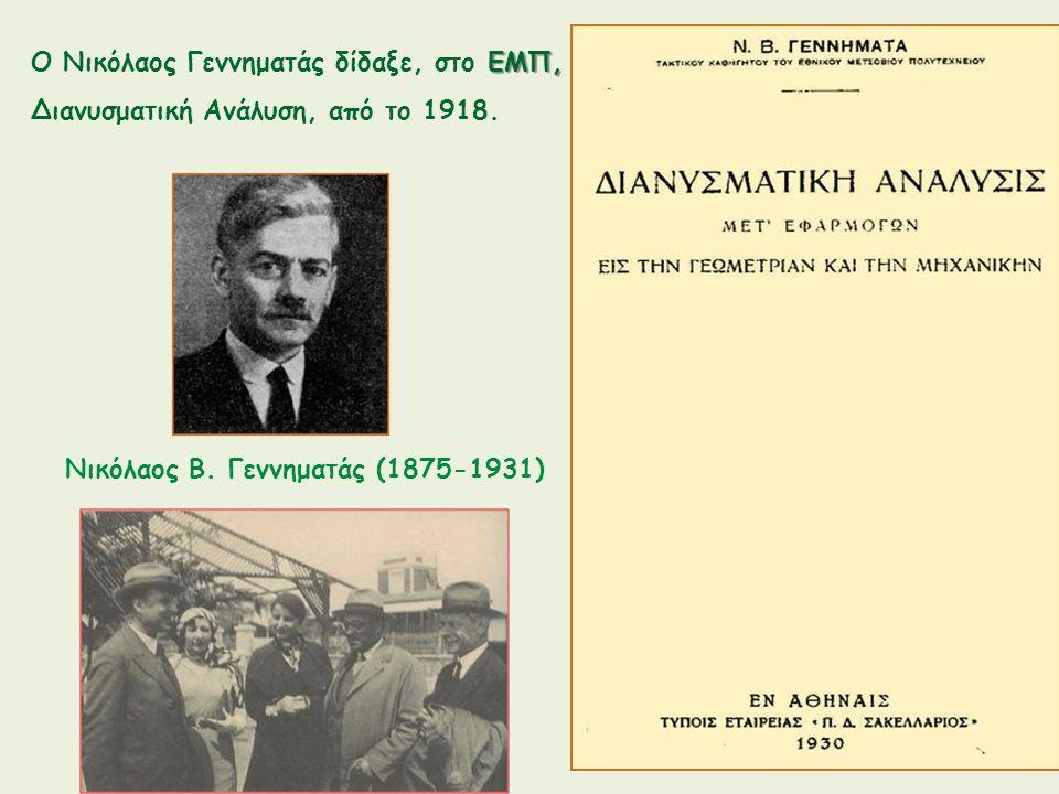 Νικόλαος Β. Γεννηματάς (1875-1931) ΕΜΠ, Ο Νικόλαος Γεννηματάς δίδαξε, στο ΕΜΠ, Διανυσματική Ανάλυση, από το 1918.