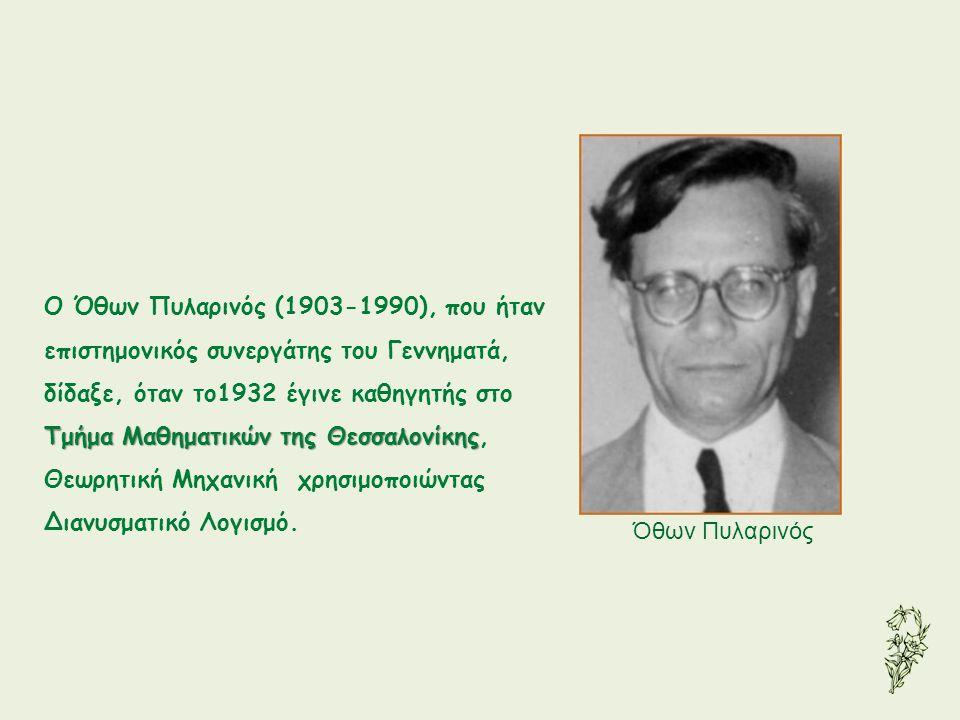 Ο Όθων Πυλαρινός (1903-1990), που ήταν επιστημονικός συνεργάτης του Γεννηματά, δίδαξε, όταν το1932 έγινε καθηγητής στο Τμήμα Μαθηματικών της Θεσσαλονί