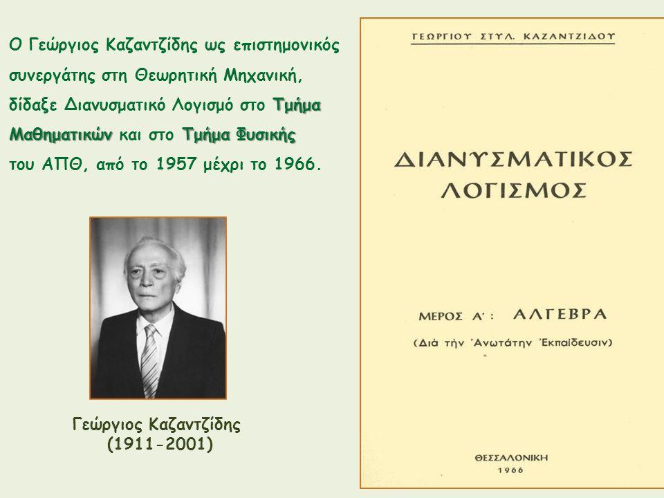 Γεώργιος Καζαντζίδης (1911-2001) Ο Γεώργιος Καζαντζίδης ως επιστημονικός συνεργάτης στη Θεωρητική Μηχανική, Τμήμα δίδαξε Διανυσματικό Λογισμό στο Τμήμ