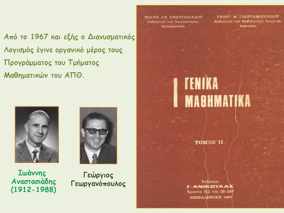 Ιωάννης Αναστασιάδης (1912-1988) Γεώργιος Γεωργανόπουλος Από το 1967 και εξής ο Διανυσματικός Λογισμός έγινε οργανικό μέρος τους Προγράμματος του Τμήμ