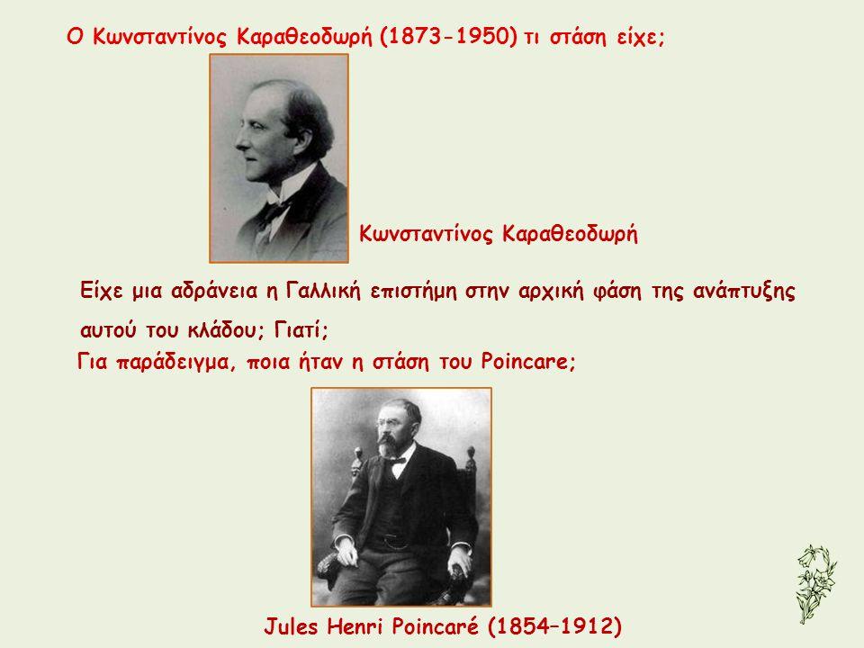 Eίχε μια αδράνεια η Γαλλική επιστήμη στην αρχική φάση της ανάπτυξης αυτού του κλάδου; Γιατί; Για παράδειγμα, ποια ήταν η στάση του Poincare; Jules Hen