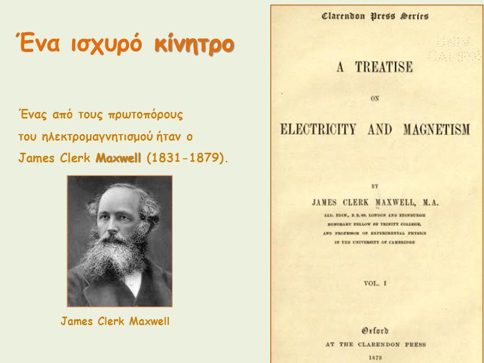Ένας από τους πρωτοπόρους του ηλεκτρομαγνητισμού ήταν ο Maxwell James Clerk Maxwell (1831-1879). James Clerk Maxwell κίνητρο Ένα ισχυρό κίνητρο