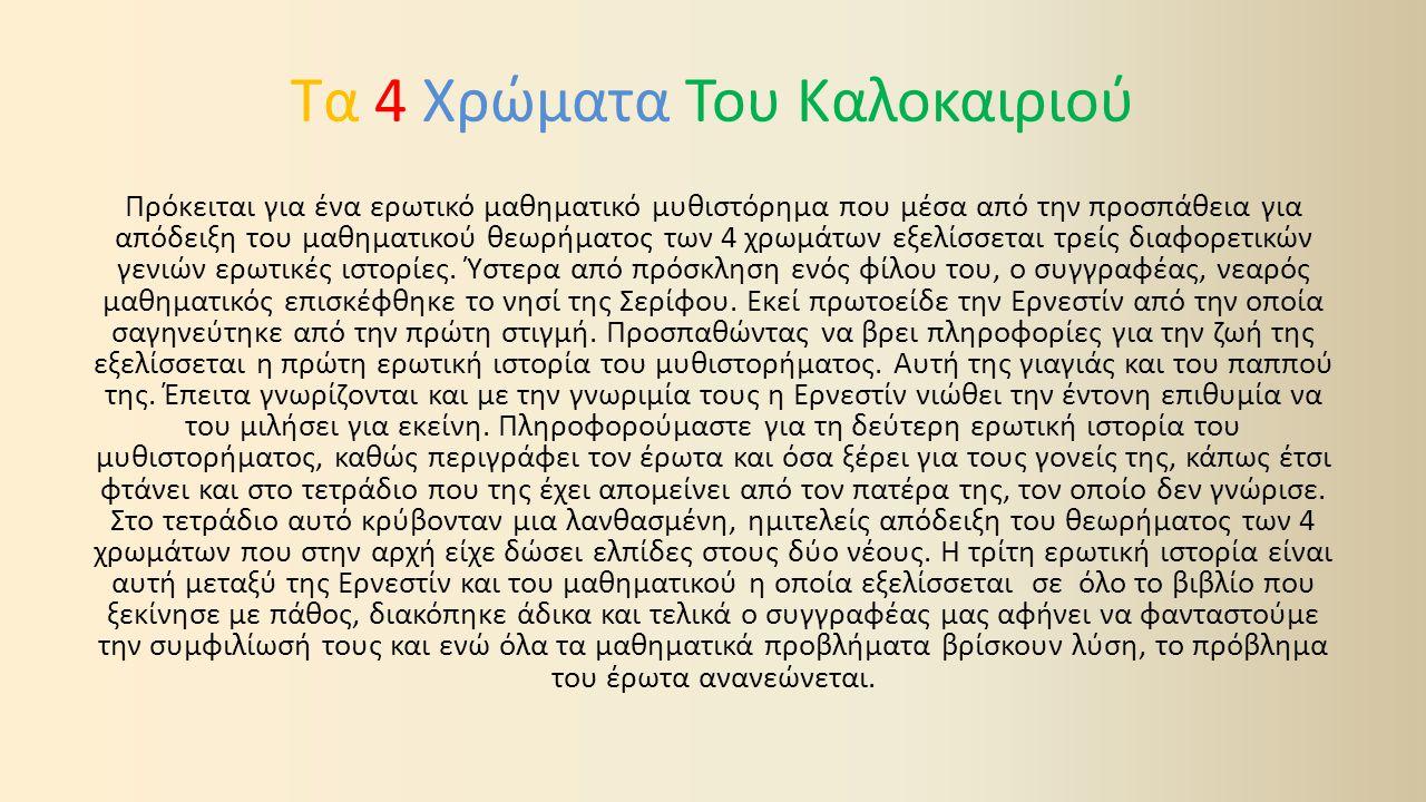 ΣΕΡΙΦΟΣ Η ΠΛΑΝΕΥΤΡΑ ΤΩΝ ΑΙΣΘΗΣΕΩΝ