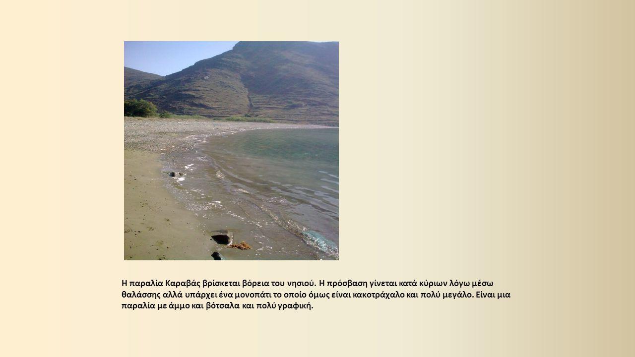 Μια από της πιο όμορφες παραλίες της Σερίφου είναι η παραλία Αχλάδι στην οποία η πρόσβαση γίνεται μόνο μέσω θαλάσσης.