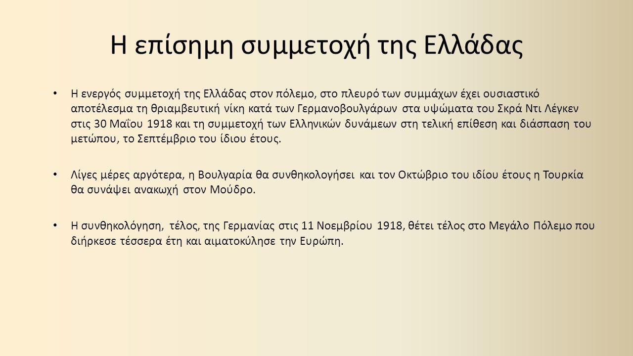 Τα αποτελέσματα του πολέμου στην Ελλάδα Η εξωτερική πολιτική του Ελ.