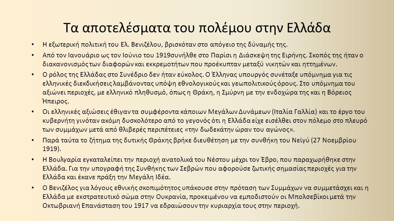 Τα αποτελέσματα του πολέμου στην Ελλάδα Η εξωτερική πολιτική του Ελ. Βενιζέλου, βρισκόταν στο απόγειο της δύναμής της. Από τον Ιανουάριο ως τον Ιούνιο