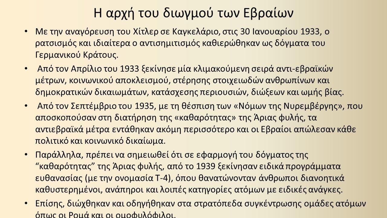 Ολοκαύτωμα: το σχέδιο εξόντωσης των Εβραίων Η «επίλυση του εβραϊκού ζητήματος» μετεξελίχθηκε, κατά τον Β΄ Παγκόσμιο Πόλεμο από τον Αδόλφο Χίτλερ και τους Ναζί στο άριστα μεθοδευμένο πρόγραμμα της «Τελικής Λύσης», που ισοδυναμούσε με τη φυσική εξόντωση όλων των Εβραίων, καθώς και όλων των τεκμηρίων (αρχείων, συναγωγών, κτιρίων, κ.ά.), που σηματοδοτούσαν την παρουσία τους στις διάφορες ευρωπαϊκές χώρες.