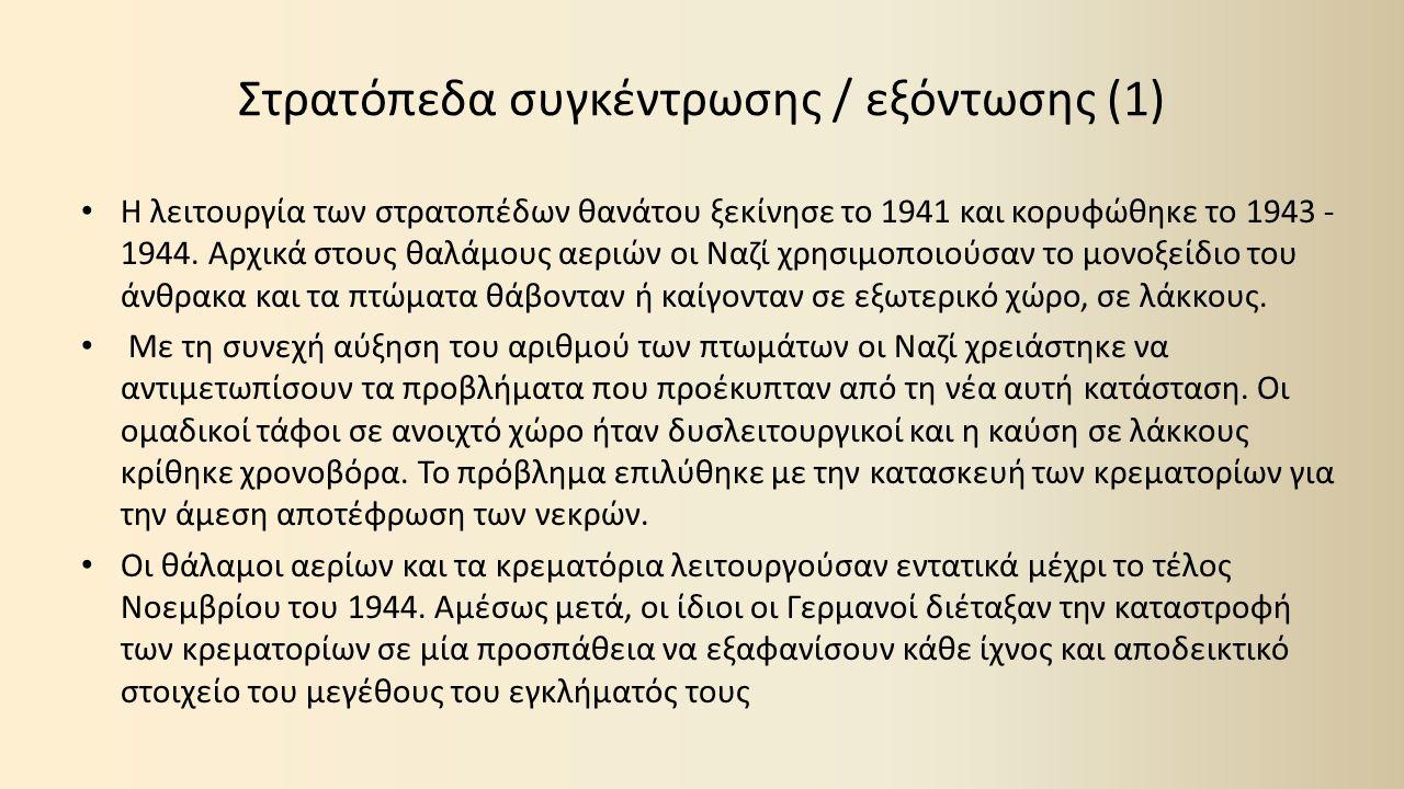 Στρατόπεδα συγκέντρωσης / εξόντωσης (2) Τα στρατόπεδα εξόντωσης αποτέλεσαν μια μοναδική εγκληματική καινοτομία που ανήκει ολοκληρωτικά στο ναζιστικό καθεστώς και τα διαφοροποιεί από κάθε άλλο ιστορικό προηγούμενο, γράφοντας τη μελανότερη σελίδα της ιστορίας της ανθρωπότητας.