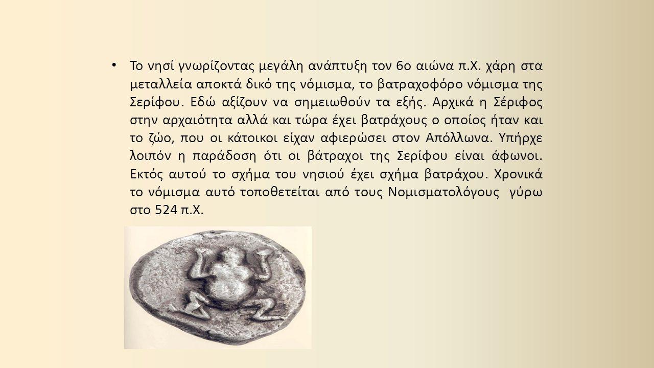 Αναπόσπαστο κομμάτι της ιστορίας της Σερίφου, αποτελούν τα μετταλεία.