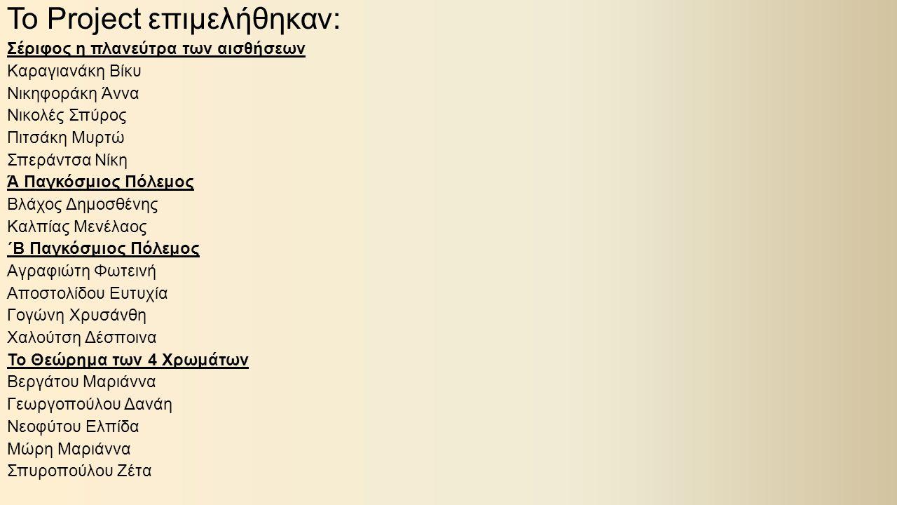 Το Project επιμελήθηκαν: Σέριφος η πλανεύτρα των αισθήσεων Καραγιανάκη Βίκυ Νικηφοράκη Άννα Νικολές Σπύρος Πιτσάκη Μυρτώ Σπεράντσα Νίκη Ά Παγκόσμιος Π