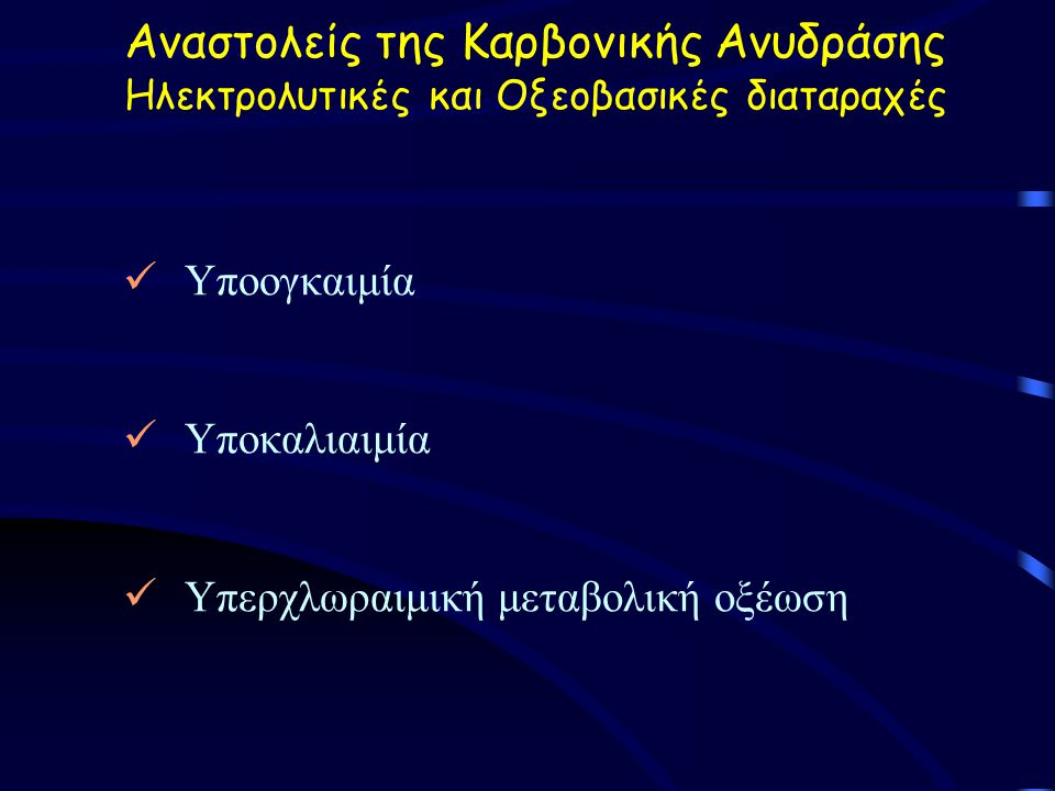 Αναστολείς της Καρβονικής Ανυδράσης Ηλεκτρολυτικές και Οξεοβασικές διαταραχές Υποογκαιμία Υποκαλιαιμία Υπερχλωραιμική μεταβολική οξέωση