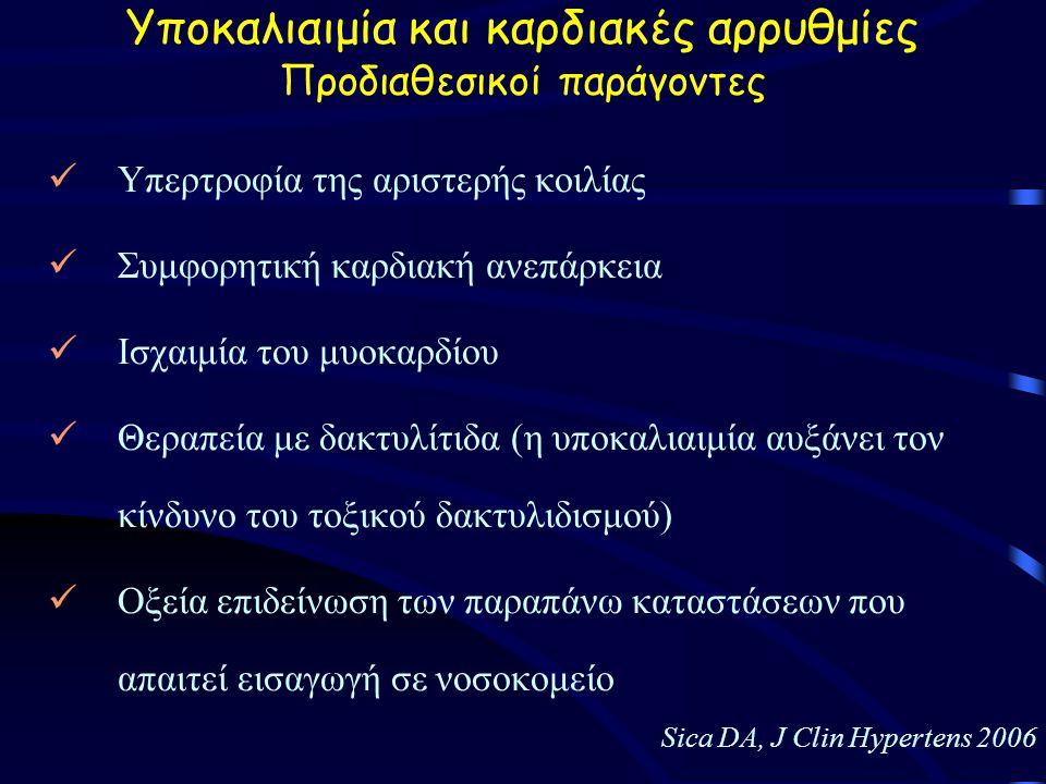 Yποκαλιαιμία και καρδιακές αρρυθμίες Προδιαθεσικοί παράγοντες Υπερτροφία της αριστερής κοιλίας Συμφορητική καρδιακή ανεπάρκεια Ισχαιμία του μυοκαρδίου Θεραπεία με δακτυλίτιδα (η υποκαλιαιμία αυξάνει τον κίνδυνο του τοξικού δακτυλιδισμού) Οξεία επιδείνωση των παραπάνω καταστάσεων που απαιτεί εισαγωγή σε νοσοκομείο Sica DA, J Clin Hypertens 2006