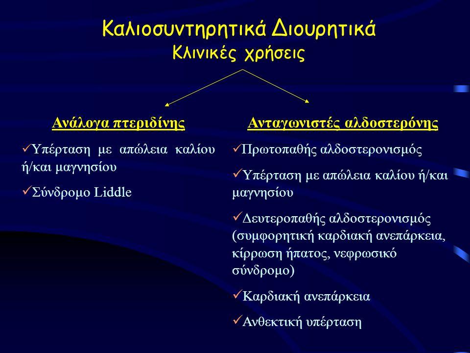 Καλιοσυντηρητικά Διουρητικά Κλινικές χρήσεις Ανάλογα πτεριδίνης Υπέρταση με απώλεια καλίου ή/και μαγνησίου Σύνδρομο Liddle Ανταγωνιστές αλδοστερόνης Πρωτοπαθής αλδοστερονισμός Υπέρταση με απώλεια καλίου ή/και μαγνησίου Δευτεροπαθής αλδοστερονισμός (συμφορητική καρδιακή ανεπάρκεια, κίρρωση ήπατος, νεφρωσικό σύνδρομο) Καρδιακή ανεπάρκεια Ανθεκτική υπέρταση