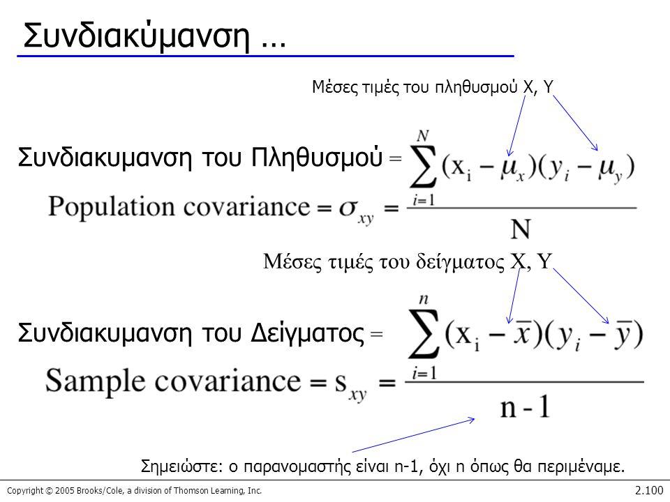 Copyright © 2005 Brooks/Cole, a division of Thomson Learning, Inc. 2.100 Συνδιακύμανση … Μέσες τιμές του πληθυσμού X, Y Μέσες τιμές του δείγματος X, Y