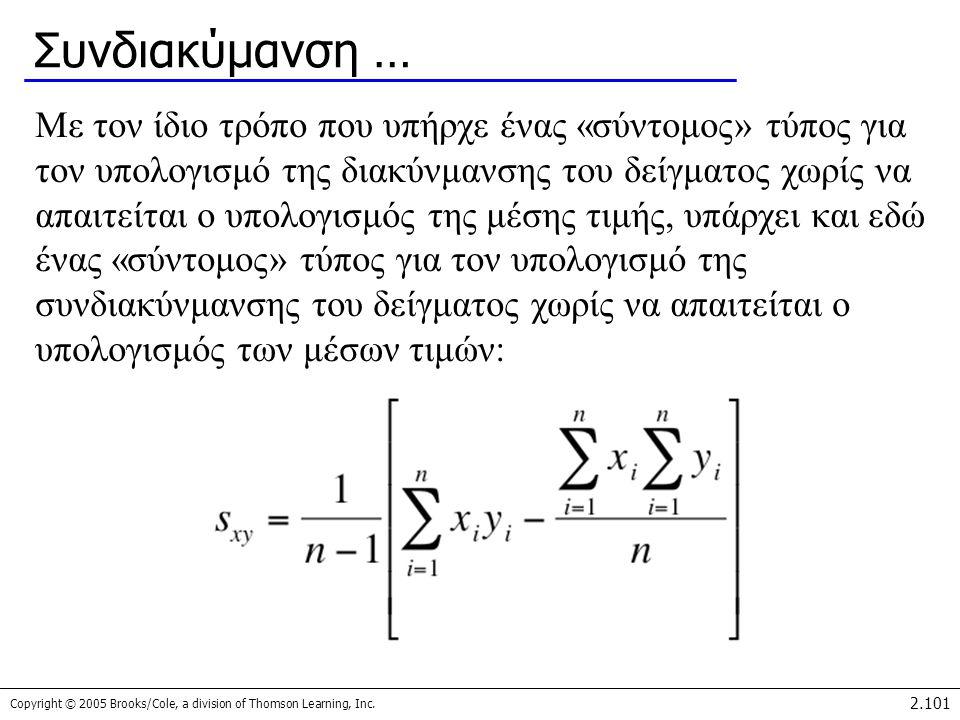Copyright © 2005 Brooks/Cole, a division of Thomson Learning, Inc. 2.101 Συνδιακύμανση … Με τον ίδιο τρόπο που υπήρχε ένας «σύντομος» τύπος για τον υπ