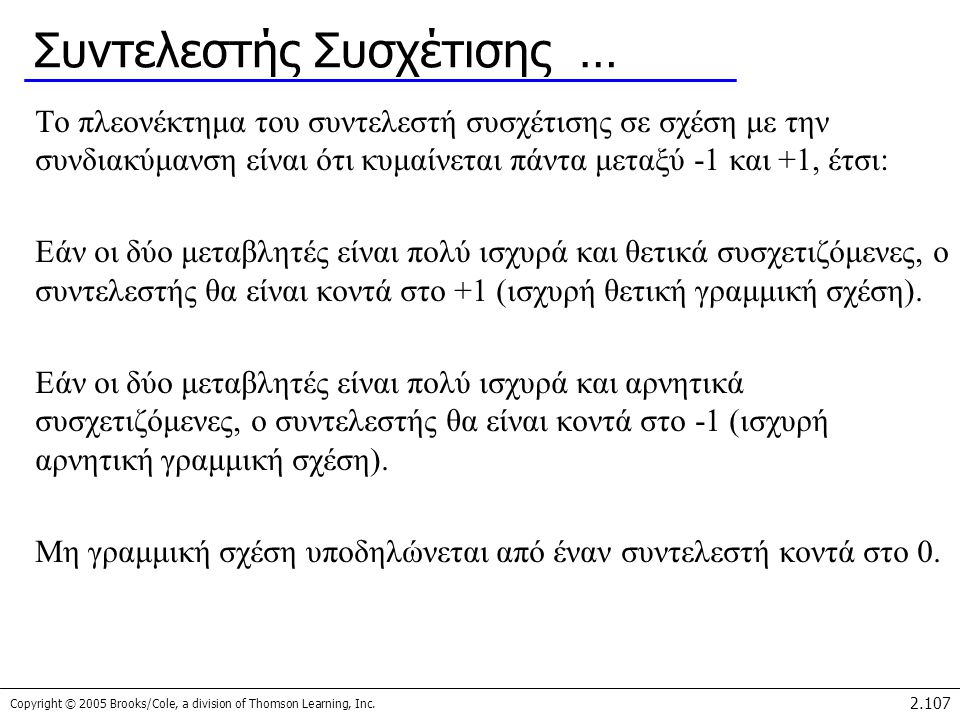 Copyright © 2005 Brooks/Cole, a division of Thomson Learning, Inc. 2.107 Συντελεστής Συσχέτισης … Το πλεονέκτημα του συντελεστή συσχέτισης σε σχέση με