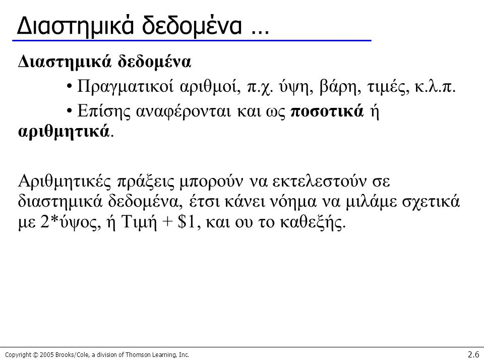 Copyright © 2005 Brooks/Cole, a division of Thomson Learning, Inc. 2.6 Διαστημικά δεδομένα … Διαστημικά δεδομένα Πραγματικοί αριθμοί, π.χ. ύψη, βάρη,