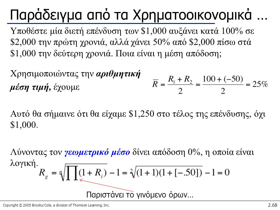 Copyright © 2005 Brooks/Cole, a division of Thomson Learning, Inc. 2.68 Παράδειγμα από τα Χρηματοοικονομικά … Υποθέστε μία διετή επένδυση των $1,000 α